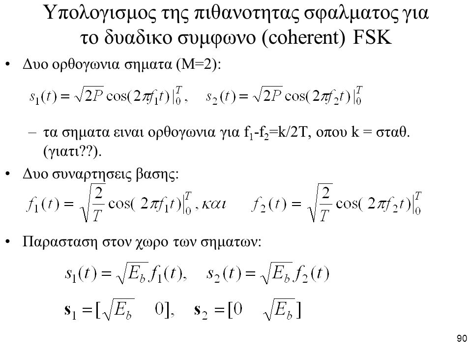 Υπολογισμος της πιθανοτητας σφαλματος για το δυαδικο συμφωνο (coherent) FSK