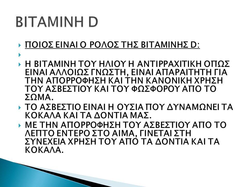 BITAMINH D ΠΟΙΟΣ ΕΙΝΑΙ Ο ΡΟΛΟΣ ΤΗΣ ΒΙΤΑΜΙΝΗΣ D: