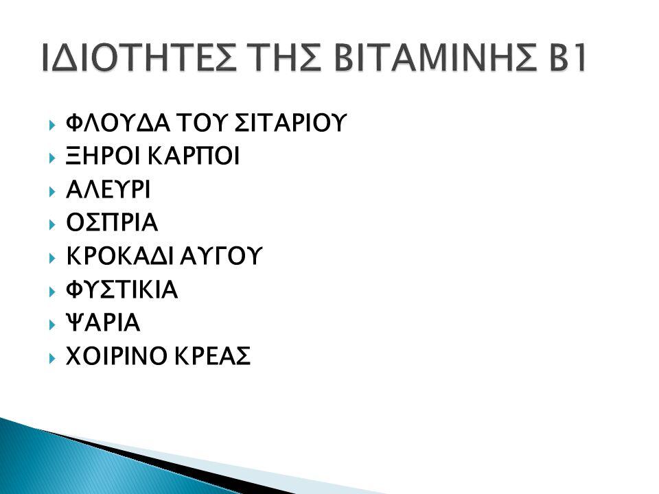ΙΔΙΟΤΗΤΕΣ ΤΗΣ ΒΙΤΑΜΙΝΗΣ Β1