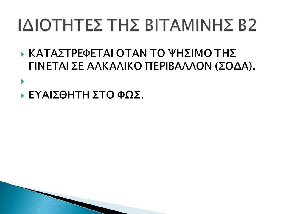 ΙΔΙΟΤΗΤΕΣ ΤΗΣ ΒΙΤΑΜΙΝΗΣ Β2