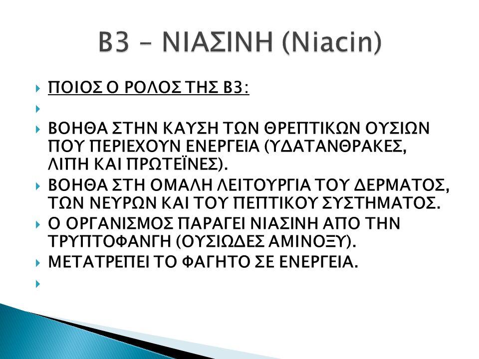 Β3 – ΝΙΑΣΙΝΗ (Niacin) ΠΟΙΟΣ Ο ΡΟΛΟΣ ΤΗΣ Β3: