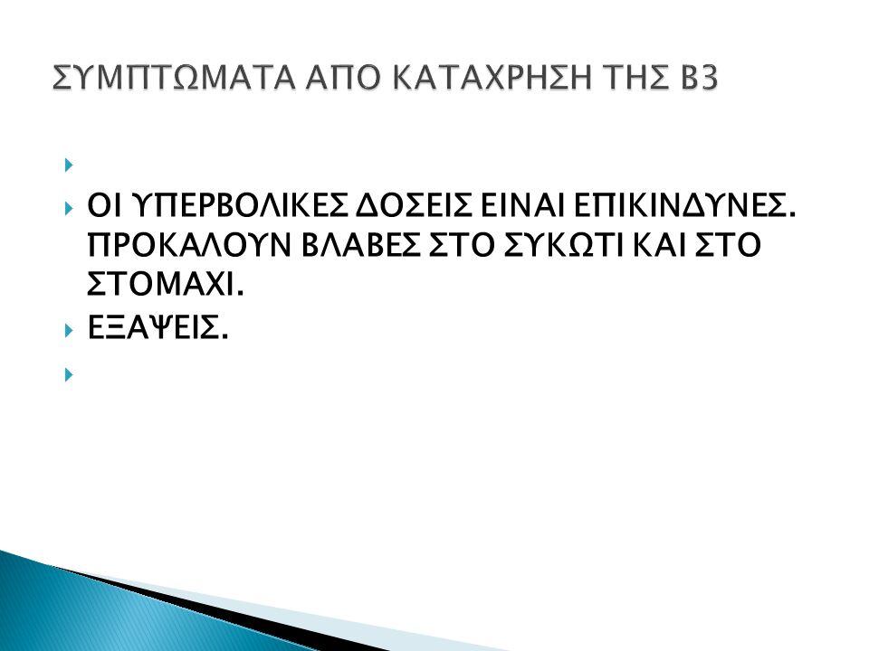 ΣΥΜΠΤΩΜΑΤΑ ΑΠΟ ΚΑΤΑΧΡΗΣΗ ΤΗΣ Β3