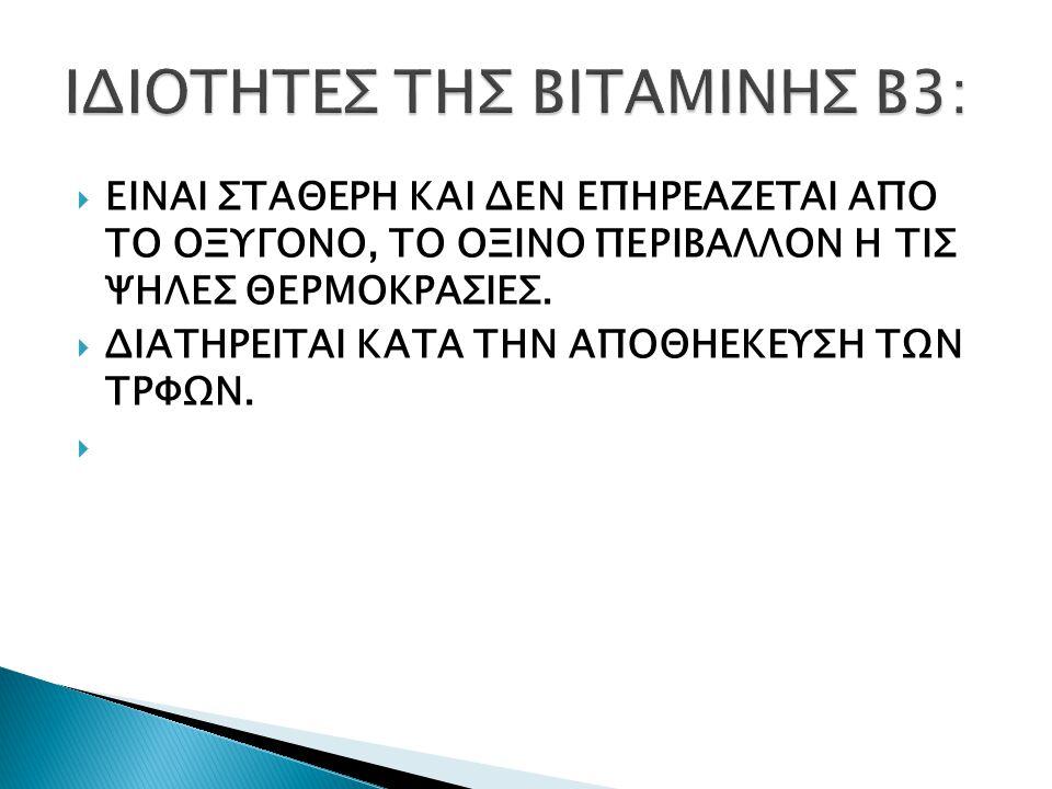 ΙΔΙΟΤΗΤΕΣ ΤΗΣ ΒΙΤΑΜΙΝΗΣ Β3: