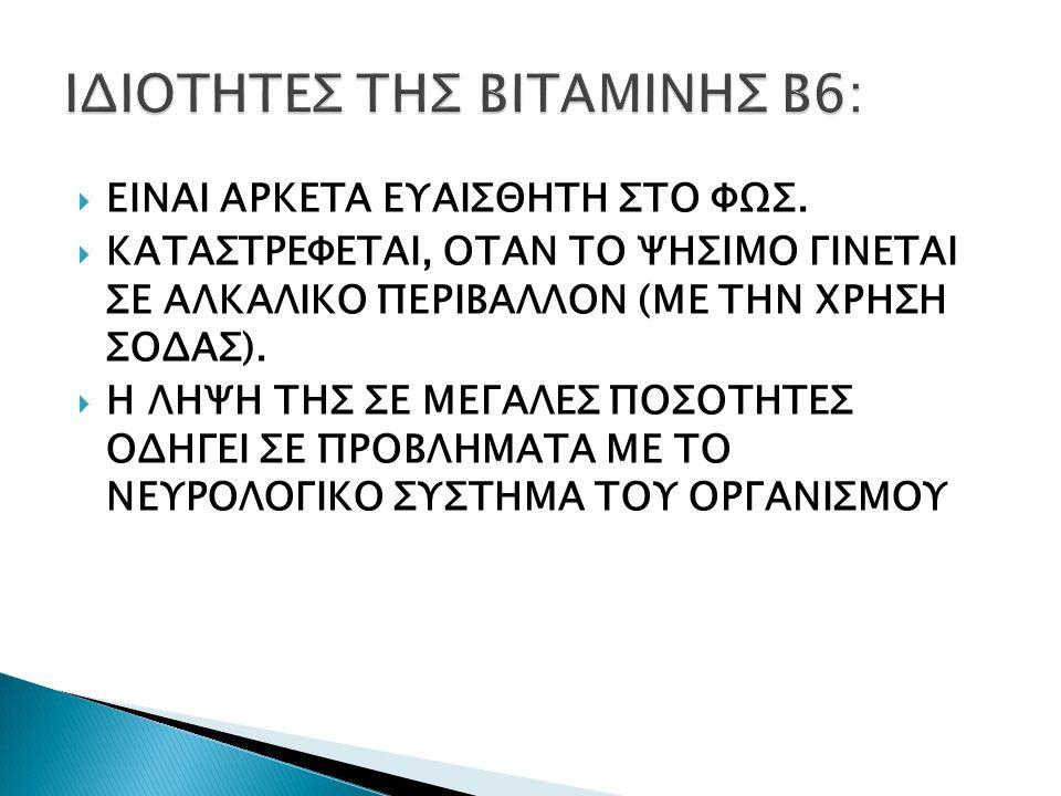ΙΔΙΟΤΗΤΕΣ ΤΗΣ ΒΙΤΑΜΙΝΗΣ Β6:
