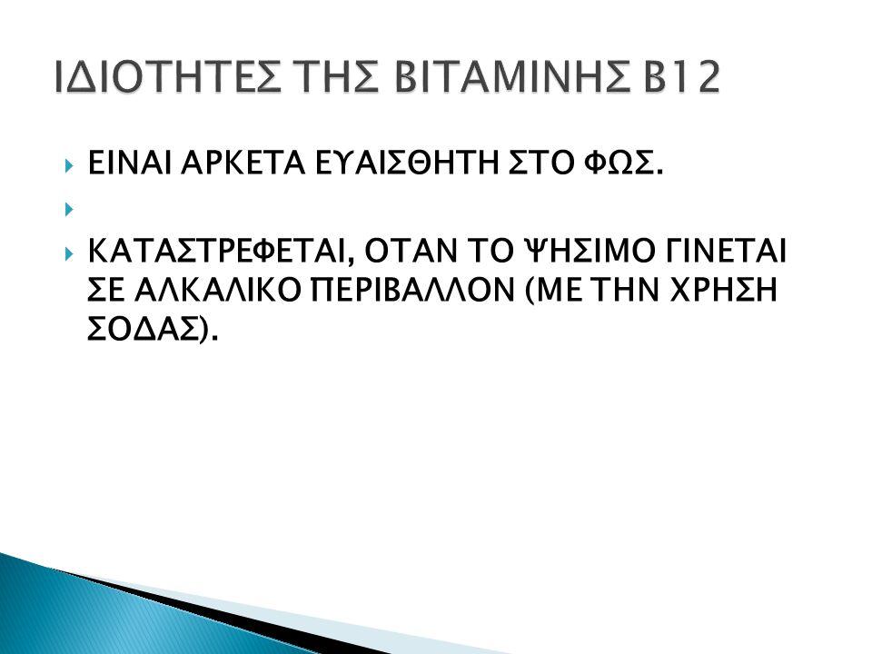 ΙΔΙΟΤΗΤΕΣ ΤΗΣ ΒΙΤΑΜΙΝΗΣ Β12