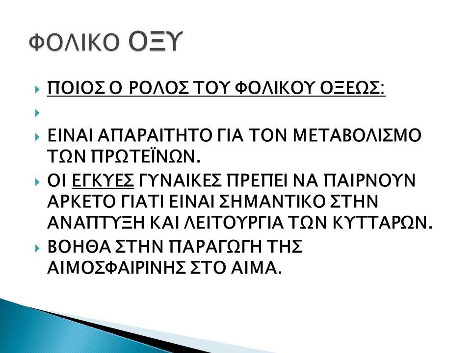 ΦΟΛΙΚΟ ΟΞΥ ΠΟΙΟΣ Ο ΡΟΛΟΣ ΤΟΥ ΦΟΛΙΚΟΥ ΟΞΕΩΣ: