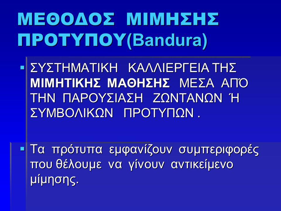 ΜΕΘΟΔΟΣ ΜΙΜΗΣΗΣ ΠΡΟΤΥΠΟΥ(Bandura)