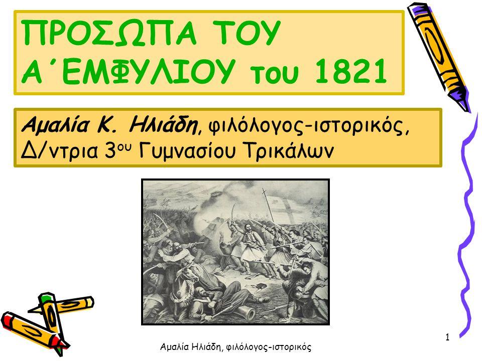 Αμαλία Ηλιάδη, φιλόλογος-ιστορικός