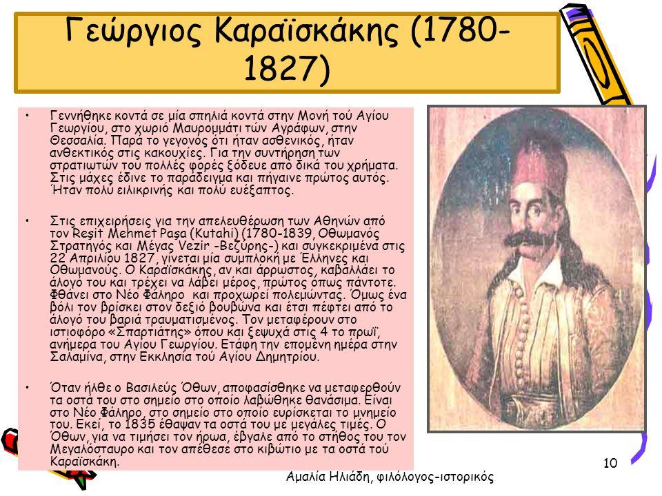 Γεώργιος Καραϊσκάκης (1780-1827)