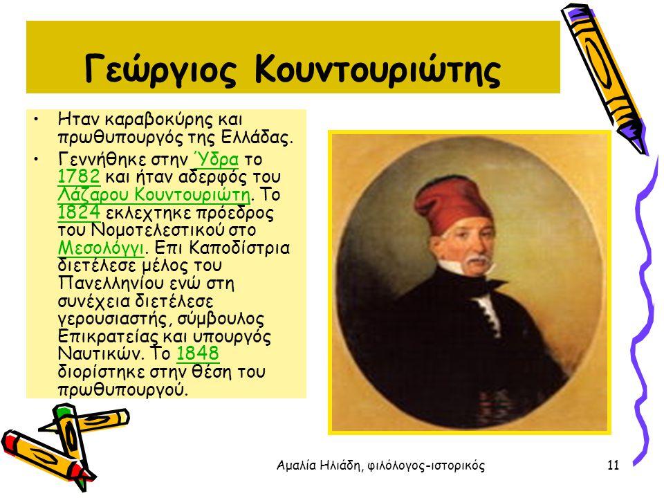 Γεώργιος Κουντουριώτης