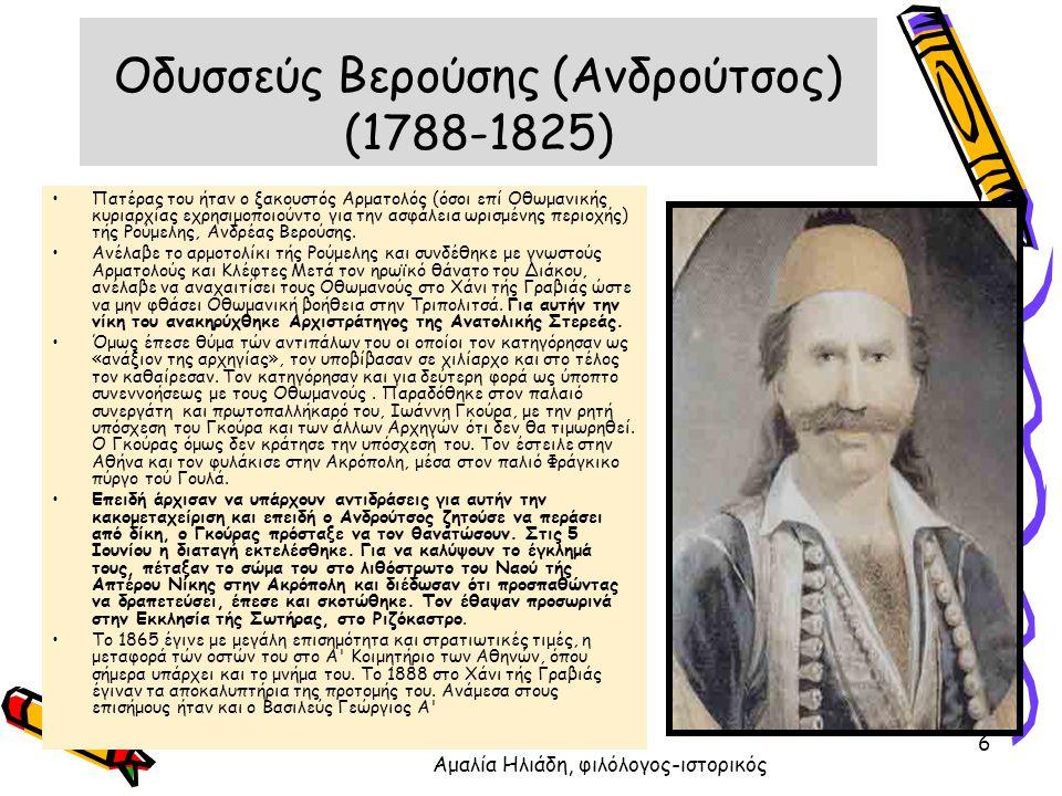 Οδυσσεύς Βερούσης (Ανδρούτσος) (1788-1825)