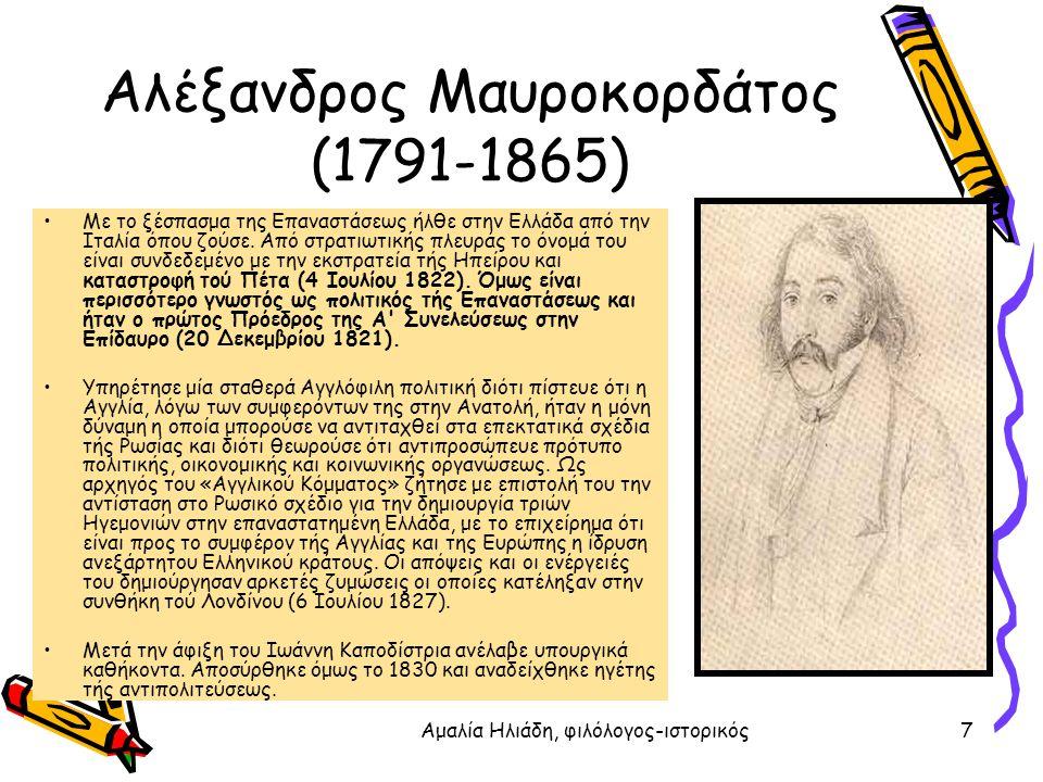 Αλέξανδρος Μαυροκορδάτος (1791-1865)