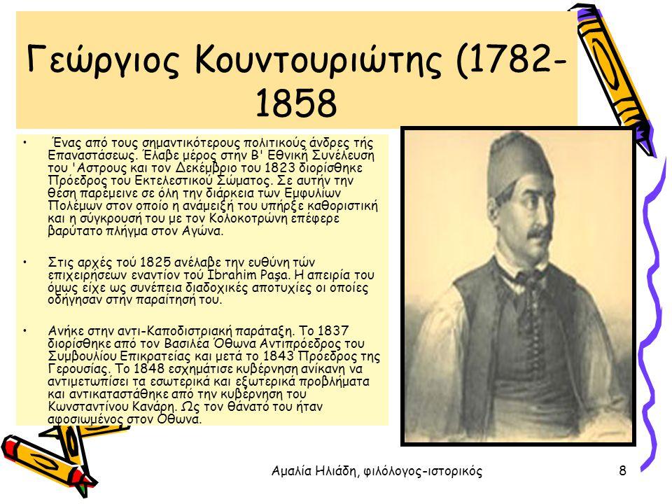Γεώργιος Κουντουριώτης (1782-1858