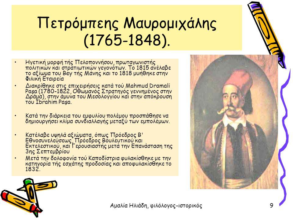 Πετρόμπεης Μαυρομιχάλης (1765-1848).
