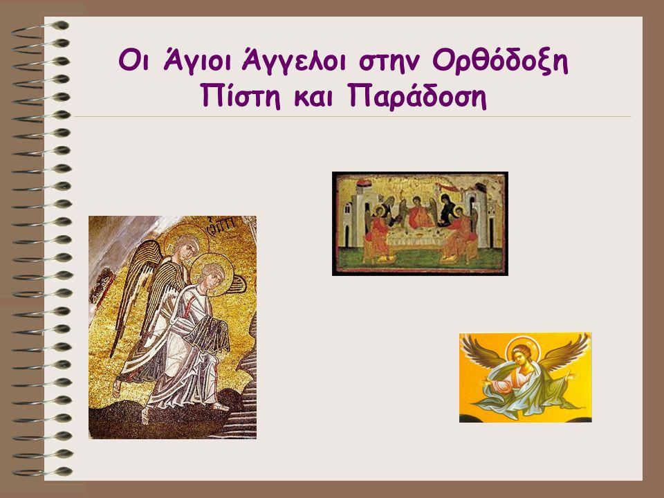 Οι Άγιοι Άγγελοι στην Ορθόδοξη Πίστη και Παράδοση