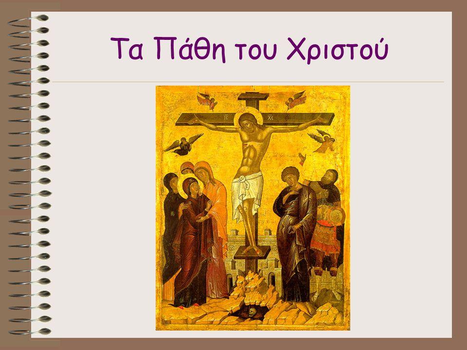 Τα Πάθη του Χριστού