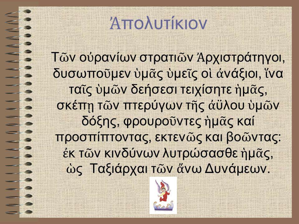 Ἀπολυτίκιον
