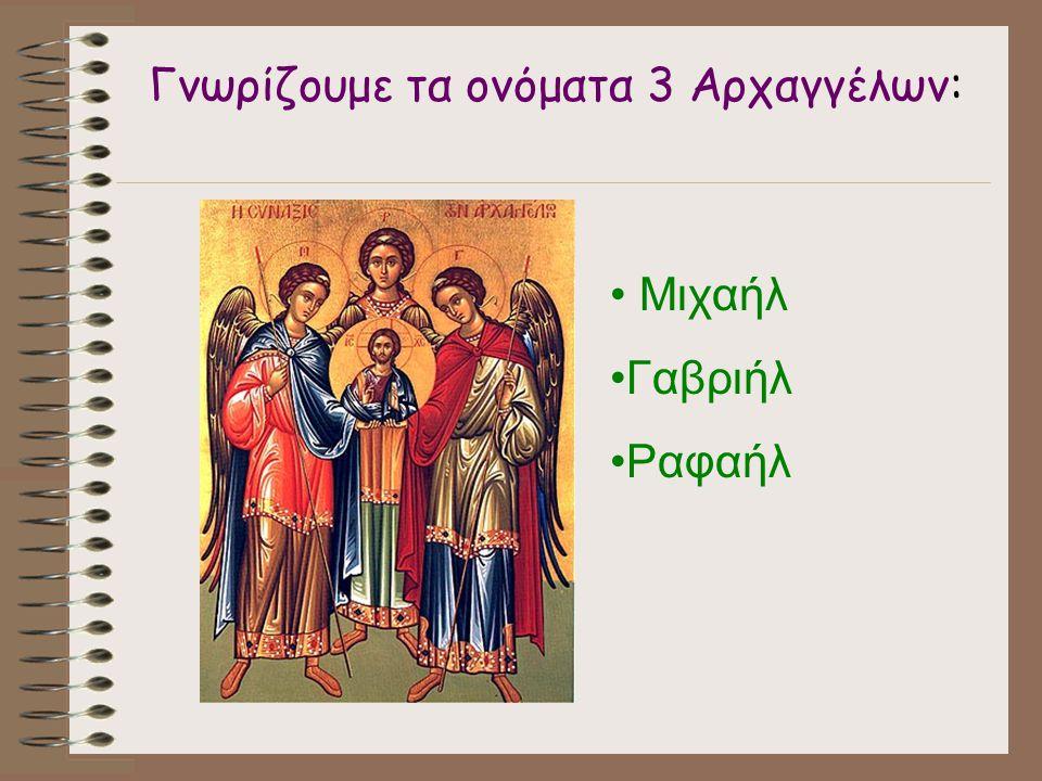 Γνωρίζουμε τα ονόματα 3 Αρχαγγέλων: