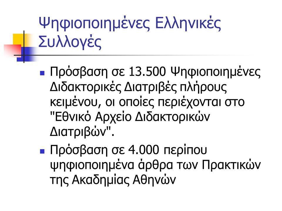 Ψηφιοποιημένες Ελληνικές Συλλογές