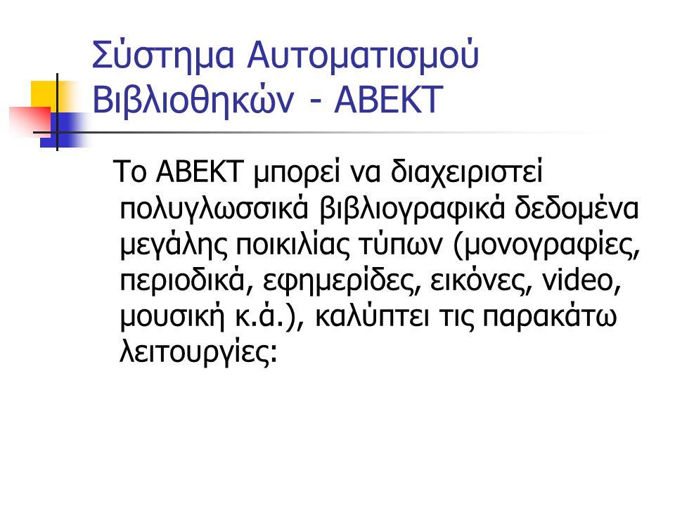 Σύστημα Αυτοματισμού Βιβλιοθηκών - ΑΒΕΚΤ