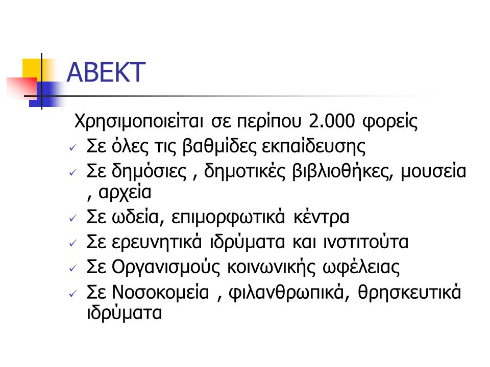 ΑΒΕΚΤ Χρησιμοποιείται σε περίπου 2.000 φορείς