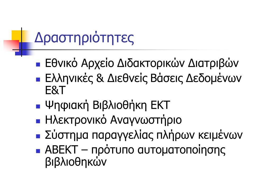 Δραστηριότητες Εθνικό Αρχείο Διδακτορικών Διατριβών