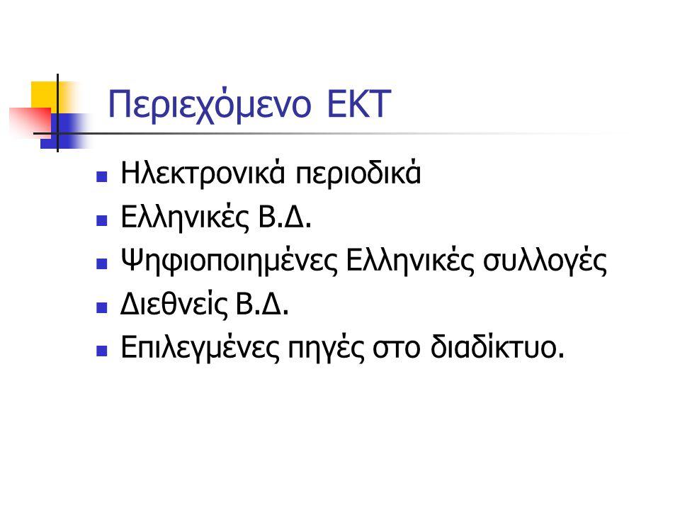 Περιεχόμενο ΕΚΤ Ηλεκτρονικά περιοδικά Ελληνικές Β.Δ.