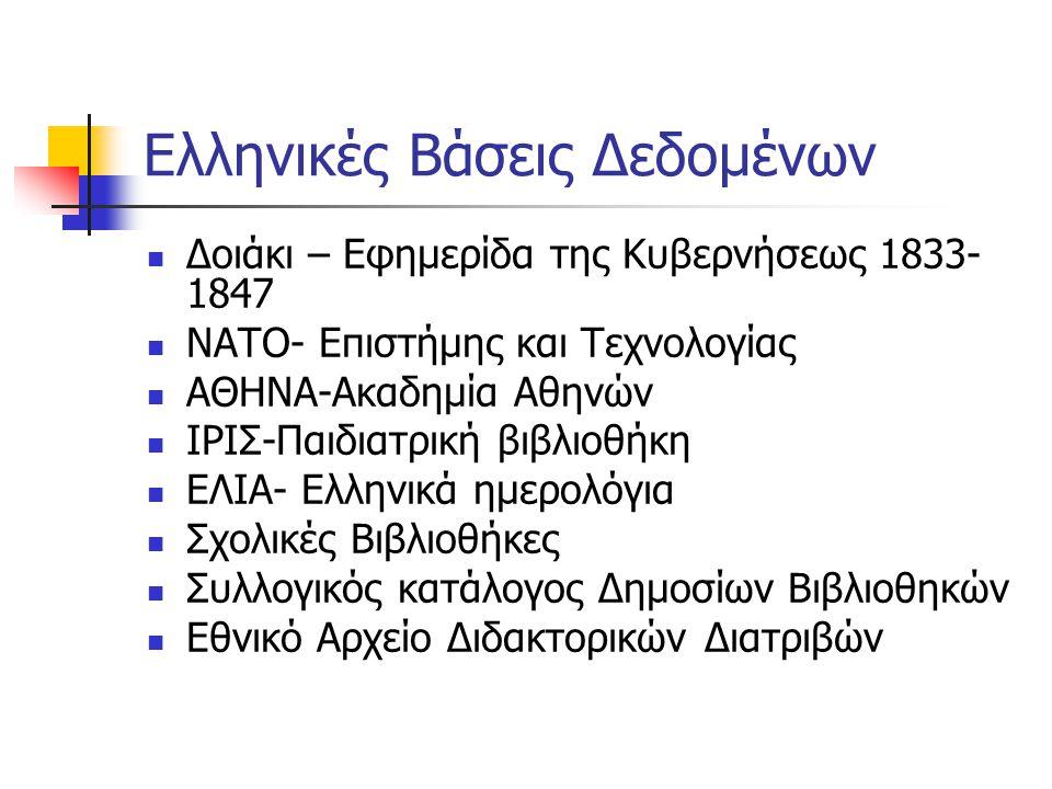 Ελληνικές Βάσεις Δεδομένων