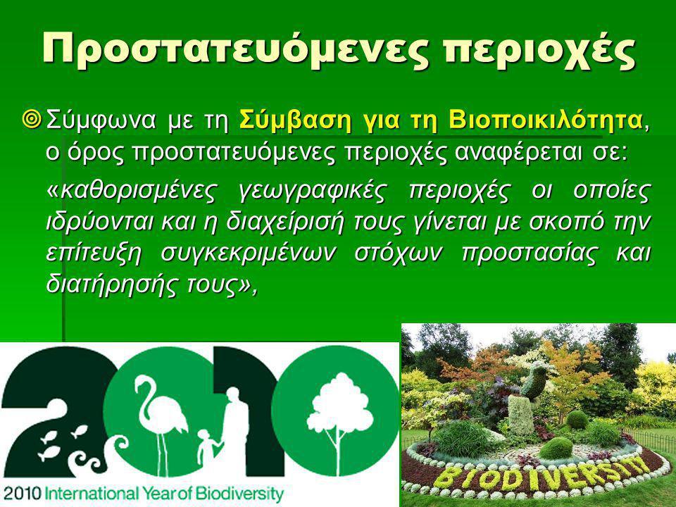 Προστατευόμενες περιοχές