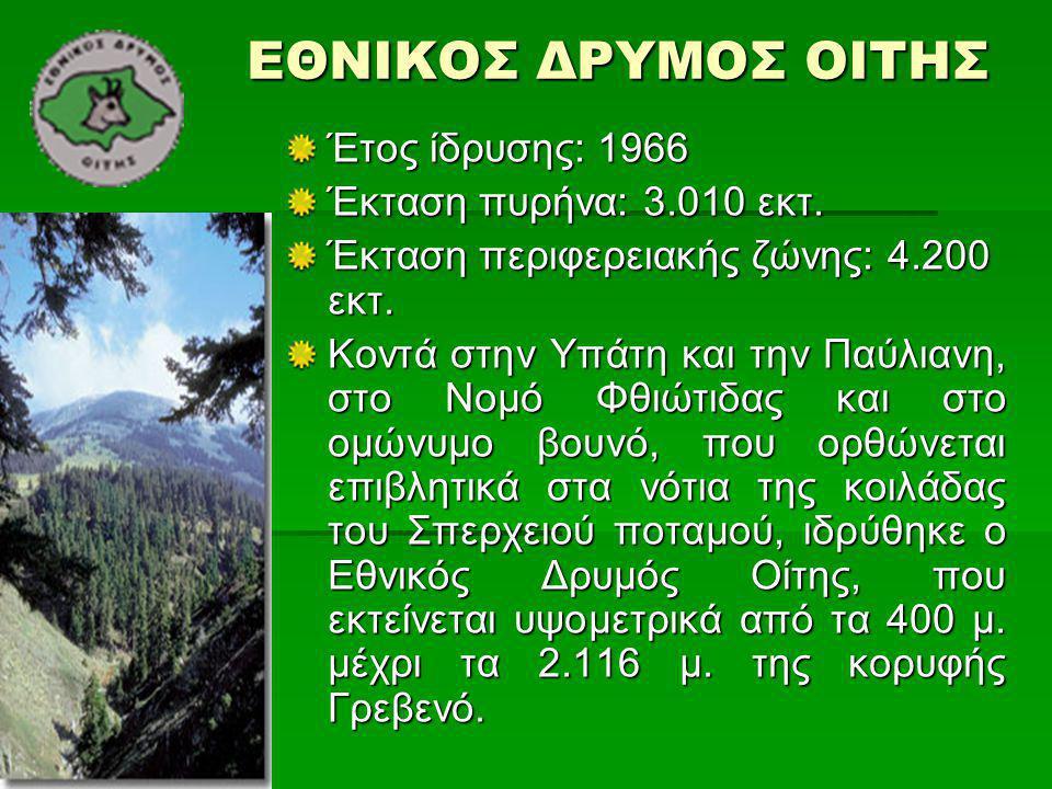 ΕΘΝΙΚΟΣ ΔΡΥΜΟΣ ΟΙΤΗΣ Έτος ίδρυσης: 1966 Έκταση πυρήνα: 3.010 εκτ.