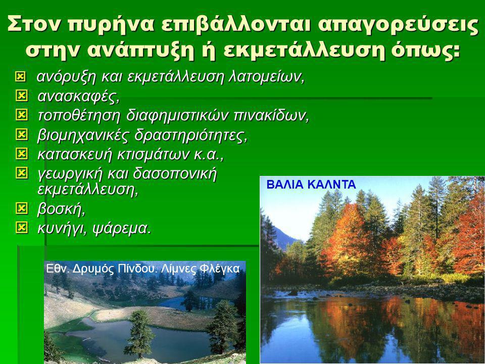 Εθν. Δρυμός Πίνδου. Λίμνες Φλέγκα