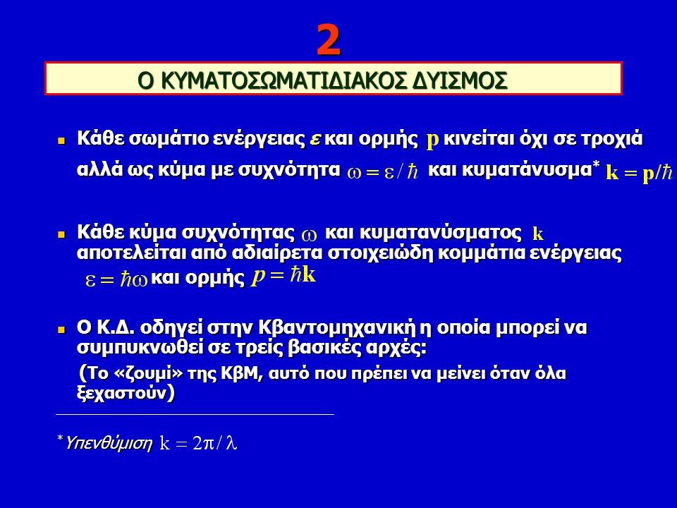 2 Ο ΚΥΜΑΤΟΣΩΜΑΤΙΔΙΑΚΟΣ ΔΥΙΣΜΟΣ