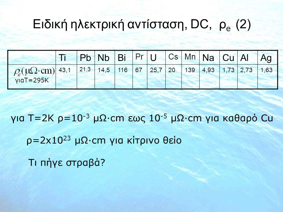 Ειδική ηλεκτρική αντίσταση, DC, ρe (2)