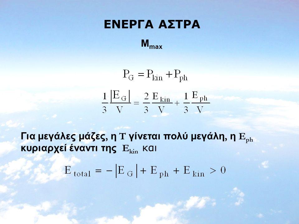 ΕΝΕΡΓΑ ΑΣΤΡΑ Μmax Για μεγάλες μάζες, η T γίνεται πολύ μεγάλη, η Eph κυριαρχεί έναντι της Ekin και