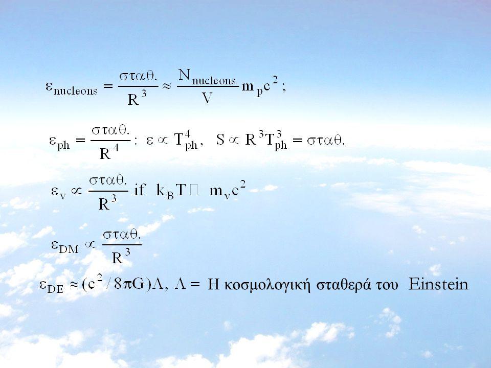 Η κοσμολογική σταθερά του Einstein