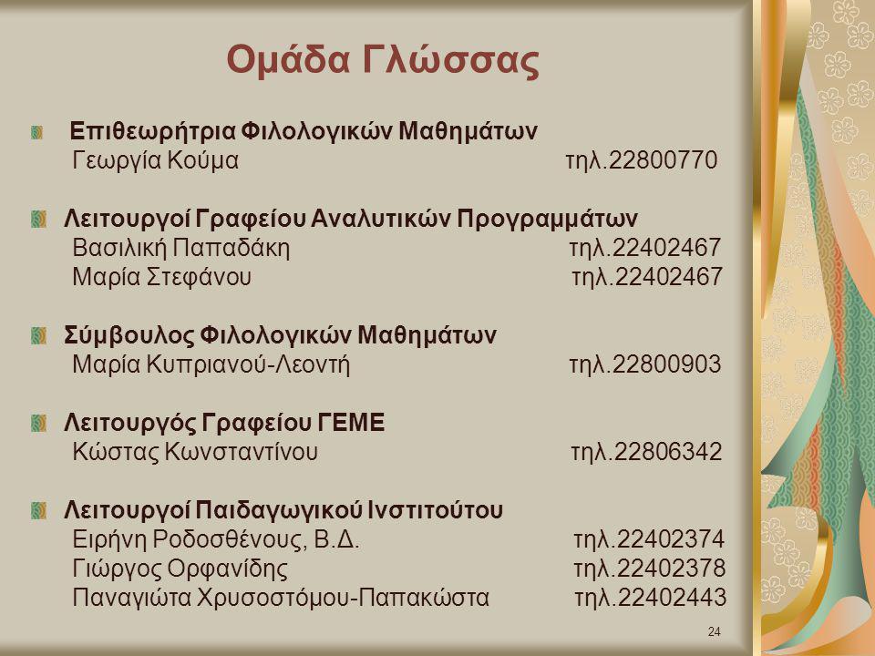 Ομάδα Γλώσσας Γεωργία Κούμα τηλ.22800770