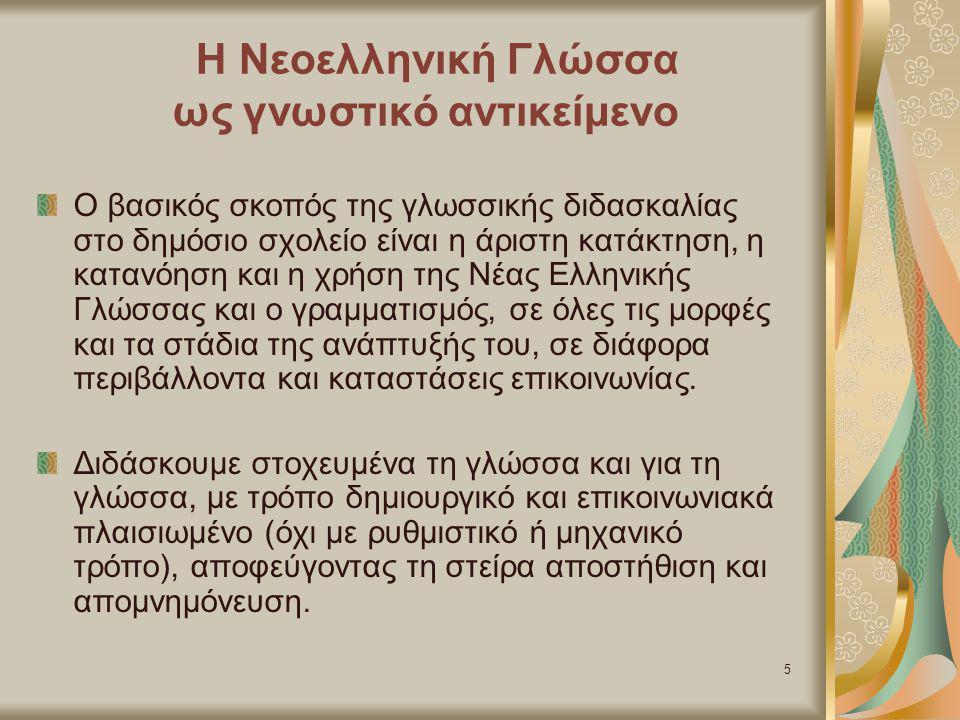 Η Νεοελληνική Γλώσσα ως γνωστικό αντικείμενο