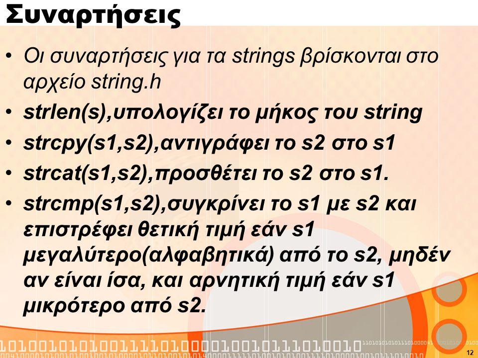 Συναρτήσεις Οι συναρτήσεις για τα strings βρίσκονται στο αρχείο string.h. strlen(s),υπολογίζει το μήκος του string.