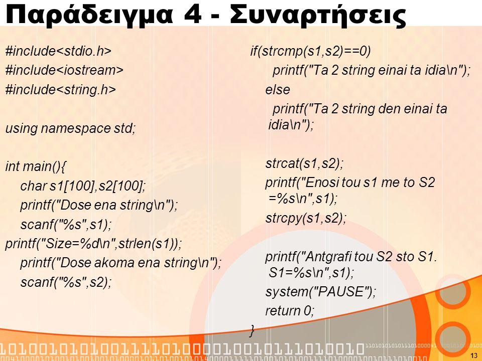 Παράδειγμα 4 - Συναρτήσεις
