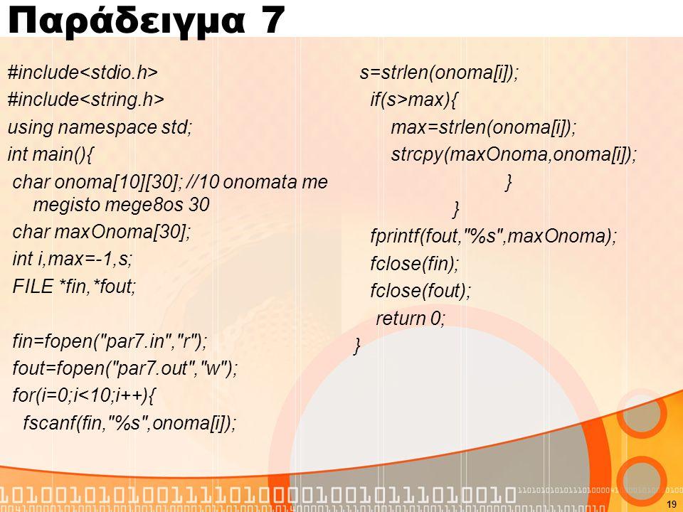Παράδειγμα 7