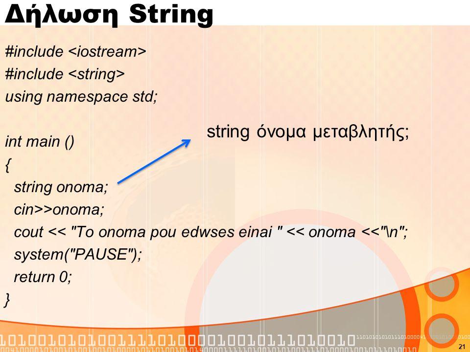 Δήλωση String string όνομα μεταβλητής;