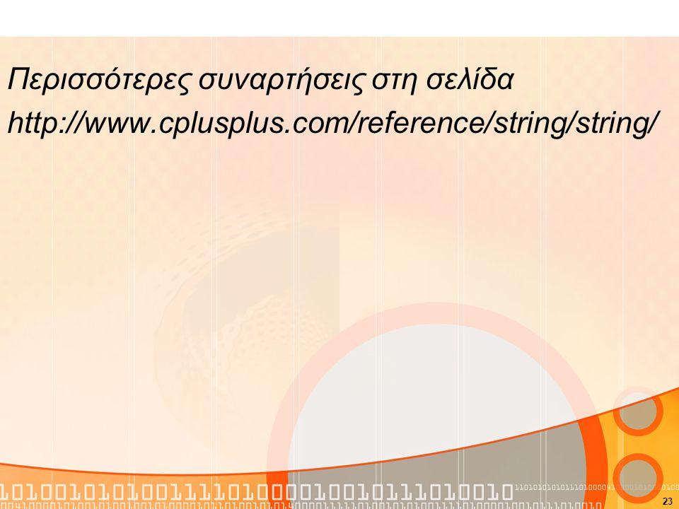 Περισσότερες συναρτήσεις στη σελίδα http://www. cplusplus