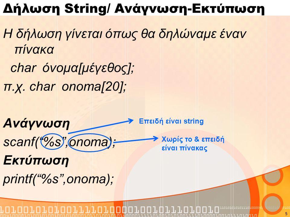 Δήλωση String/ Ανάγνωση-Εκτύπωση