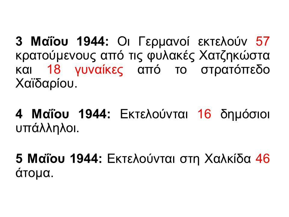 3 Μαΐου 1944: Οι Γερμανοί εκτελούν 57 κρατούμενους από τις φυλακές Χατζηκώστα και 18 γυναίκες από το στρατόπεδο Χαϊδαρίου.