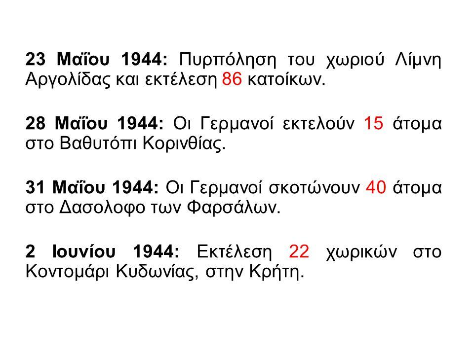 23 Μαΐου 1944: Πυρπόληση του χωριού Λίμνη Αργολίδας και εκτέλεση 86 κατοίκων.