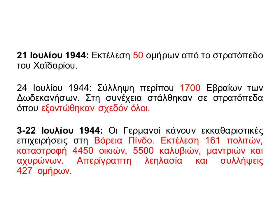 21 Ιουλίου 1944: Εκτέλεση 50 ομήρων από το στρατόπεδο του Χαϊδαρίου.