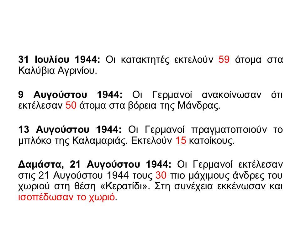 31 Ιουλίου 1944: Οι κατακτητές εκτελούν 59 άτομα στα Καλύβια Αγρινίου.