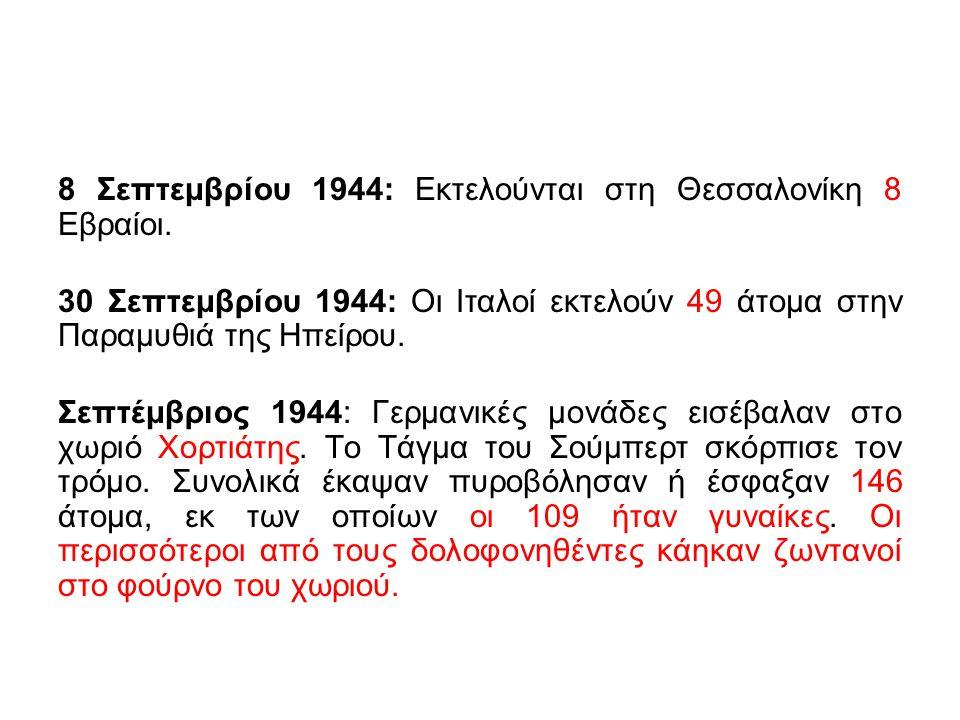 8 Σεπτεμβρίου 1944: Εκτελούνται στη Θεσσαλονίκη 8 Εβραίοι.