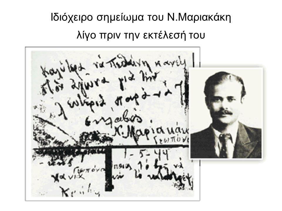 Ιδιόχειρο σημείωμα του Ν.Μαριακάκη λίγο πριν την εκτέλεσή του