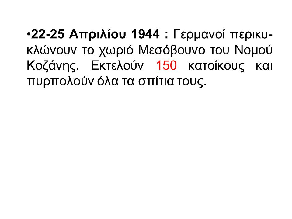 22-25 Απριλίου 1944 : Γερμανοί περικυ-κλώνουν το χωριό Μεσόβουνο του Νομού Κοζάνης.